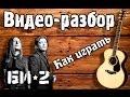 Видео разбор Мой рок н ролл Би 2 Урок на Гитаре для начинающих Без БАРРЭ Как Играть Мой рок н ролл mp3
