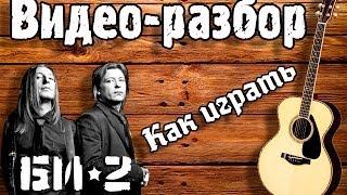 Видео разбор Мой рок-н-ролл Би 2, Урок на Гитаре для начинающих Без БАРРЭ,Как Играть Мой рок н ролл(Урок на гитаре Мой рок н ролл - Би 2,видео разбор песни под гитару Мой рок-н-ролл Би-2 без барре для начинающих...., 2014-02-20T18:06:33.000Z)