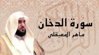 سورة الدّخان تلاوة رائعة ... الشيخ ماهر المعيقلي