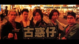 Young and Dangerous - Ekin Cheng Karaoke