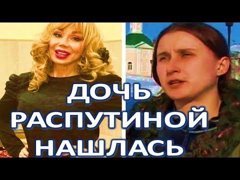 Дочь Распутиной нашлась  (14.03.2018) - Смотреть видео онлайн