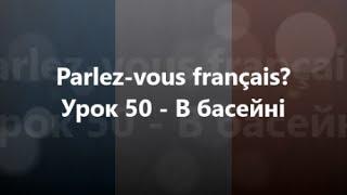 Французька мова: Урок 50 - В басейні
