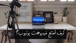 كيف امنتج واصور فيديوهات يوتيوب بسهوله؟