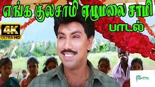 Enga Kulasamy  || எங்க குலசாமி || SPB, Chithra || H D Tamil Song