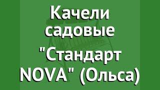 Качели садовые Стандарт NOVA (Ольса) обзор Стандарт NOVA бренд OLSA производитель OLSA (Беларусь)