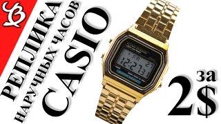 Электронные наручные часы. Реплика CASIO. Распаковка и обзор. Честный Взгляд.