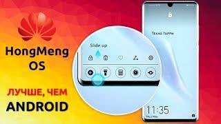 Huawei HongMeng OS ArkOS   ОФИЦИАЛЬНО ФАНТАСТИЧЕСКАЯ ОС от ХУАВЕЙ