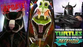Черепашки-Ниндзя: Легенды ИСПЫТАНИЕ МАУСЕРЫ И МУТАНТЫ BOSS TMNT Legends (IOS/Android Gameplay 2016)