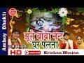 Super Hit Krishna Bhajan || Jhule Baba Nand Ghar Palna|| Ramdhan Gurjar || Braj Dham# Ambey Bhakti video