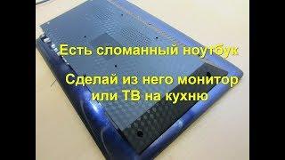 Делаем Телевизор-монитор из верхней части ноутбука
