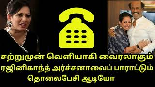 Rajinikanth wishes Archana Interview on Phone Call | tea kadai tv