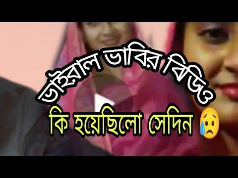 Download ভাইরাল ভাবির সম্পূর্ন্য বিডিও দেখুন. Watch the full video of Viral Bhabir.
