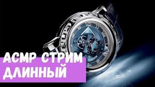 Download АСМР Стрим Длинный! Mp3 and Videos