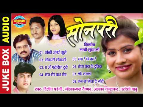 SONPARI - सोनपरी - NILKAMAL VAISHNAV, DILIP SHADANGI & ALKA CHANDRAKAR - Audio Jukebox
