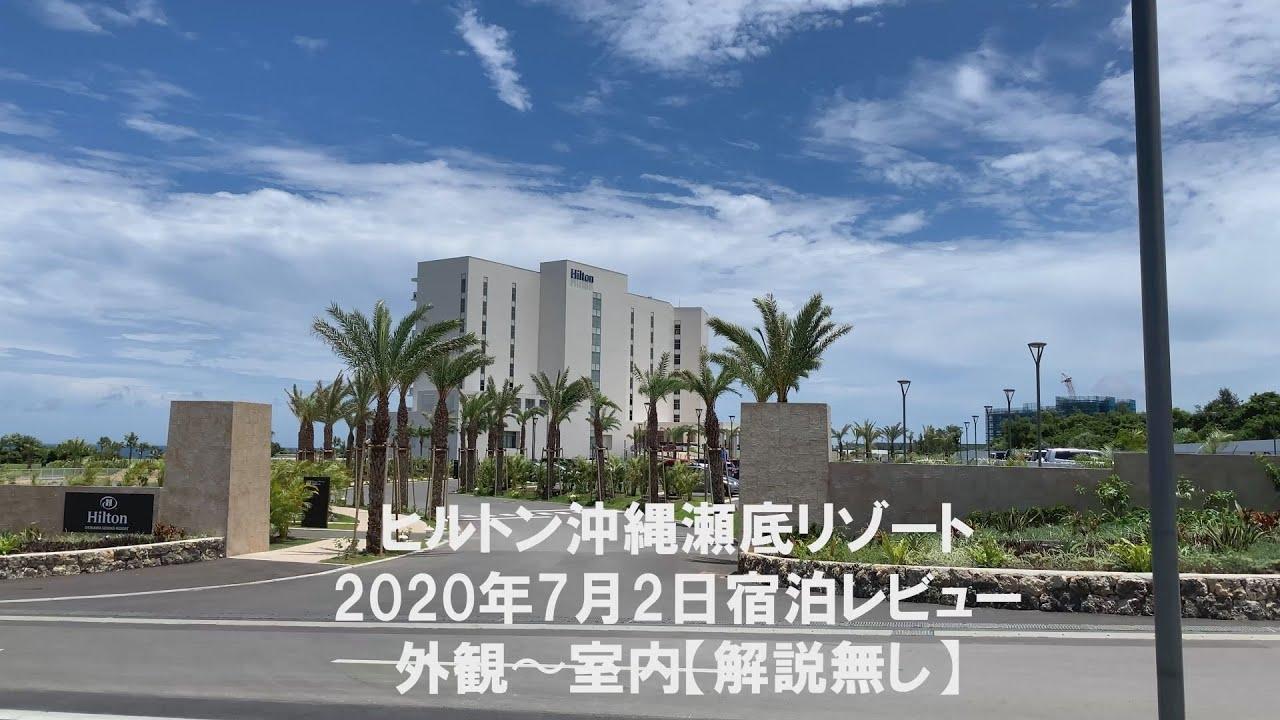 瀬底 ヒルトン リゾート 沖縄
