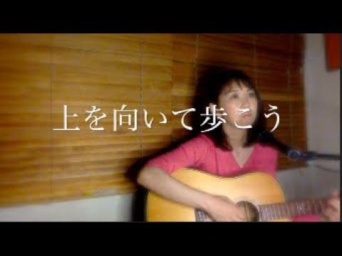 """上を向いて歩こう at home by 大島花子 〜ひとりぽっちで不安とともにいるあなたの幸せを祈って〜  (""""Sukiyaki """"originaly by Kyu Sakamoto)"""
