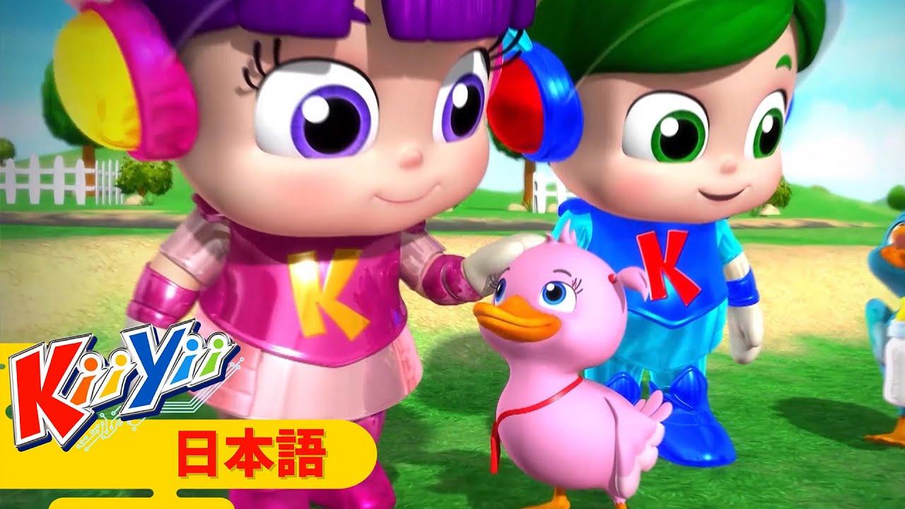 6わのちいさなアヒル - 6 Little Ducks | KiiYii 日本語 | 日本語の童謡 | こどものうた | アニメシーリス - KiiYii Japanese