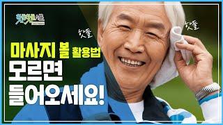 용산구체육회 3차 온라인 체육관 - 마사지 볼로 스트레…