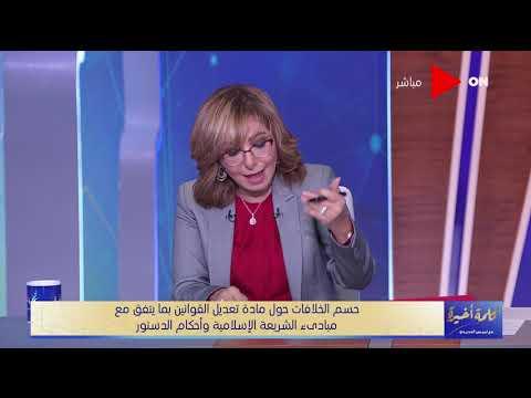كلمة أخيرة- حسم الخلافات حول مادة تعديل القوانين بما يتفق مع مبادىء الشريعة الإسلامية وأحكام الدستور