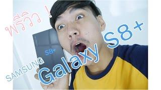 พรีวิว Samsung Galaxy S8+ เจ้าแรกในไทย