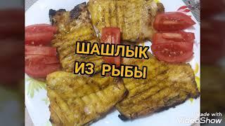 ШАШЛЫК ИЗ РЫБЫ.#рецепты#шашлыкизрыбы#рыба#
