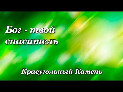 9. Бог твой Спаситель - Краеугольный Камень