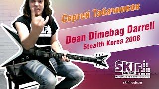 Обзор электрогитары Dean Dimebag Darrell Stealth Korea | SKIFMUSIC.RU