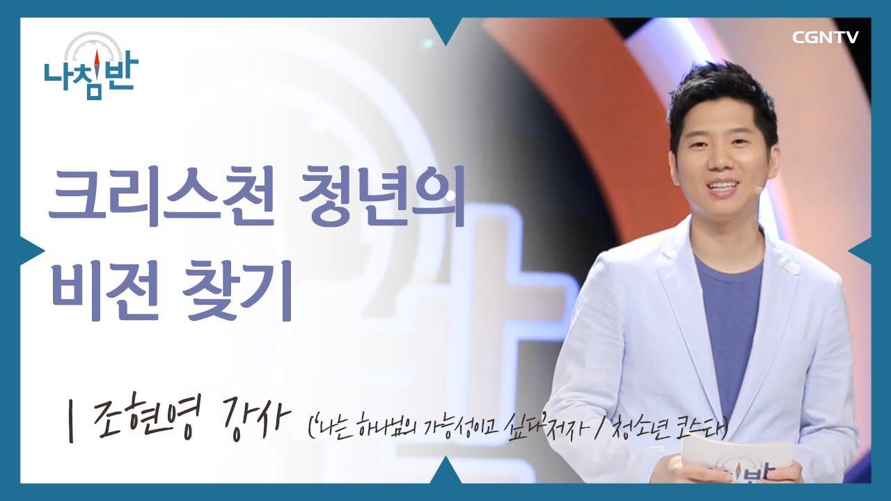 [나침반] 크리스천 청년의 비전 찾기 - '나는 하나님의 가능성이고 싶다' 저자 조현영