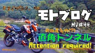 単車でぶらり。143 / モトブログMV#44 直角トンネル / Attention required! / KTM / ActionCam thumbnail