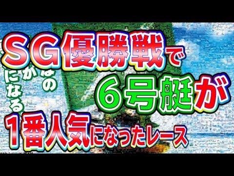 【笹川賞】SG優勝戦で6号艇が1番人気になったレース。多分今後はない。【競艇・ボートレース】【チルト50】