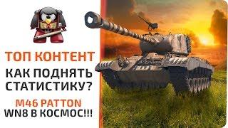 ТОП КОНТЕНТ. Как поднять статистику? M46 Patton. WN8 в космос!!!