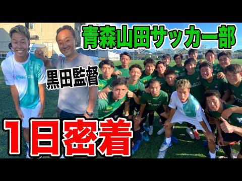 【密着】インターハイ優勝の青森山田高校とサッカーしてみた!