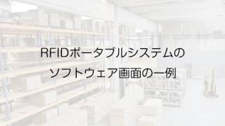 RFIDポータブルシステム
