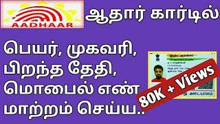 Aadhaar Card Correction  Online Tamil/Update name,address, mobile no in aadhaar/Tamizhan Karthick