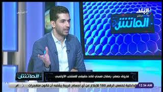 فاروق جعفر : «رمضان صبحي قائد حقيقي .. وعمل اكثر من المطلوب»