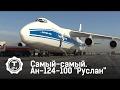 """Самый-самый. Ан-124-100 """"Руслан"""""""