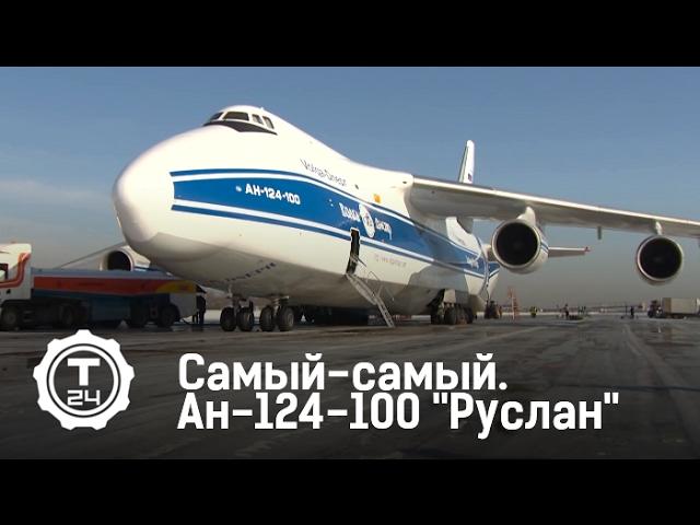 Транспортник Ан-124 «Руслан» станет полностью российским до конца года