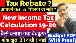 New Income Tax Calculation 2019-2020|आज सच्चाई सामने आएगी|Rebate Explained