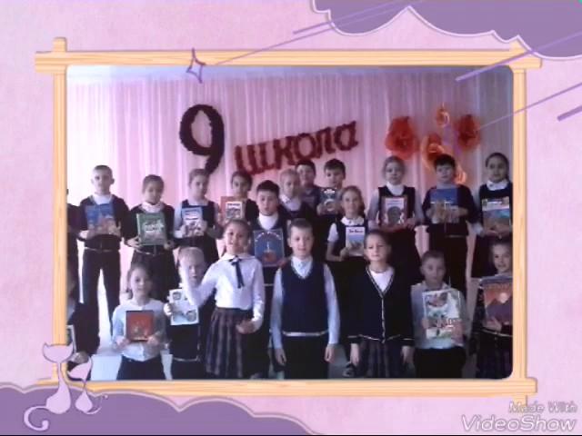 Изображение предпросмотра прочтения – «3В класс МБОУ Школа №9 г.Уфа» читает произведение «Как бы жили мы без книг» С.В.Михалкова