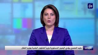 وليد المصري يؤدي اليمين الدستورية وزيراً للشؤون البلدية ووزيرا للنقل  - (17-1-2018)