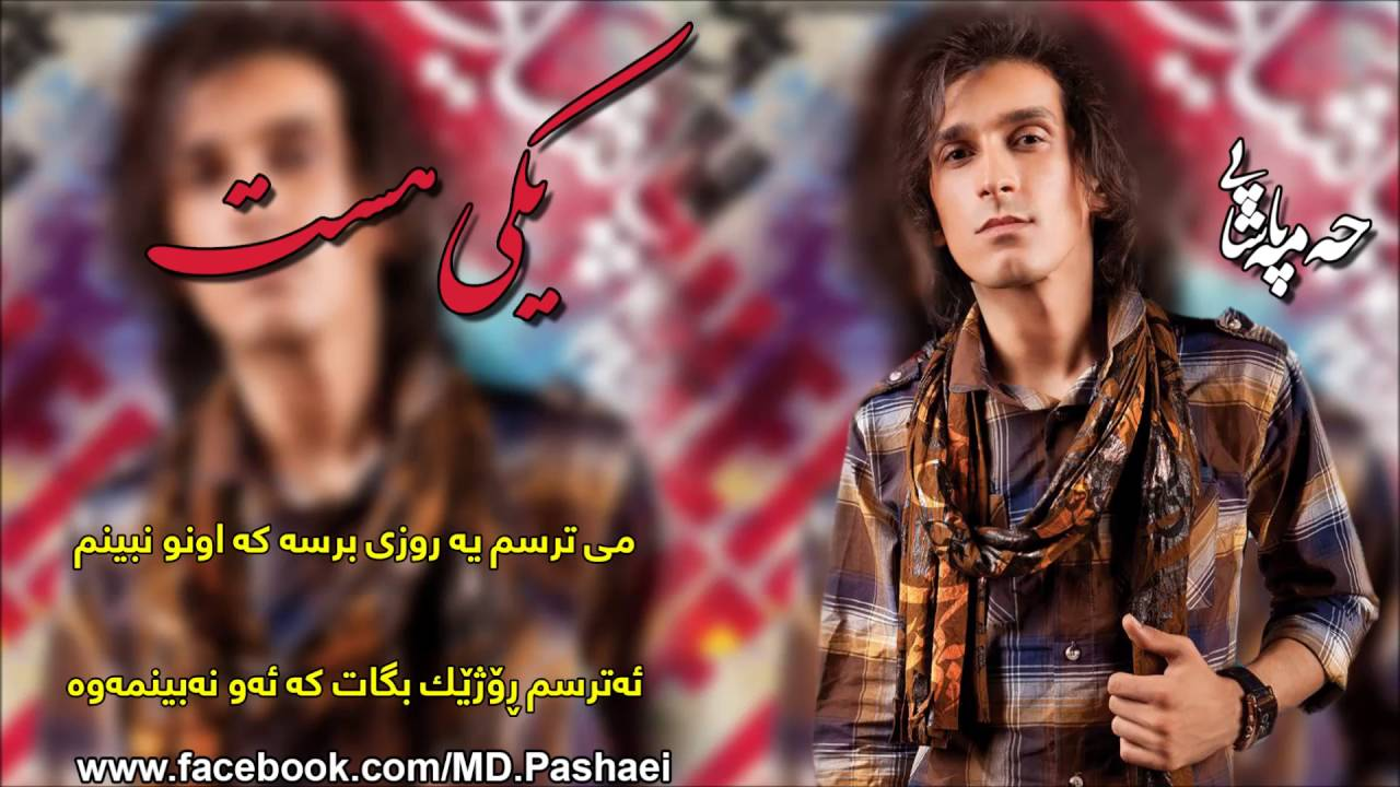 Morteza Pashaei - Yeki Hast Album