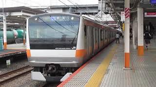 中央線E233系中央特快八王子駅発車1※警笛あり