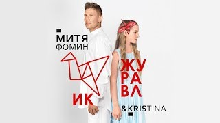 "Митя Фомин feat. KrisTina - ""Журавлик"" - ПРЕМЬЕРА ТРЕКА [Backstage video]"