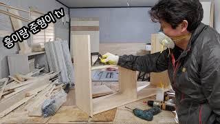 2단책꽂이 만들기. DIY 나의 목공작업실