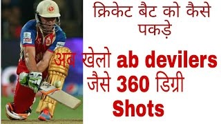 how to hold a cricket bat properly in hindi   best grip to play 360 degrees