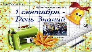 1 сентября. Торжественная линейка. МБОУ СОШ № 12
