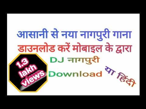 How to download new nagpuri song. मोबाइल से नया नागपुरी गाना कैसे डाउनलोड करें
