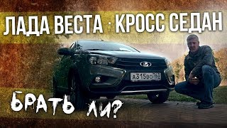 Лада Веста Кросс Седан - брать ли? Новости российского Автопрома Lada Vesta Cross Sedan | Зенкевич