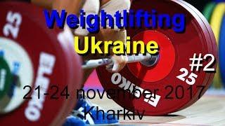 Weightlifting Ukraine #2 кат.85 кг.Турнир И.Рыбака, Чемпионат Украины ШВСМ 2017