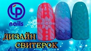 """Дизайн для ногтей """"свитерок"""""""